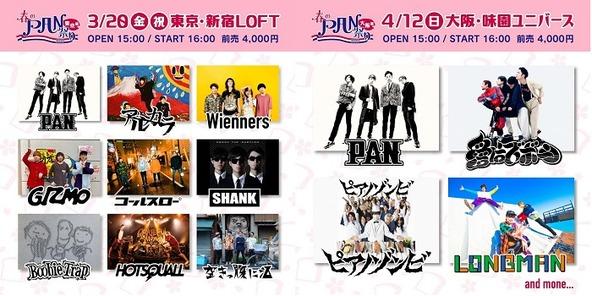 Wienners、愛はズボーン、ピアノゾンビ、LONGMANがPAN恒例イベント『春のPAN祭り2020』に出演決定