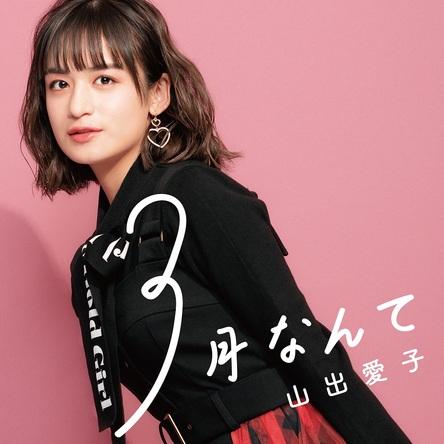 現役女子高生シンガーソングライター・山出愛子9ヶ月ぶりとなるニューシングル「ピアス」発売決定!さらに、3月3日先行配信楽曲「3月なんて」のジャケット写真も公開! (1)