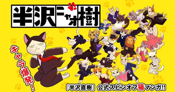 『半沢直樹』公式スピンオフ猫マンガ。半沢ニャオ樹、やられたらやり返す!!