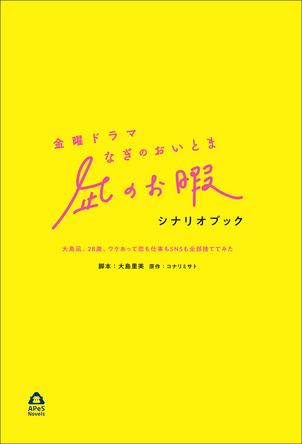 《ドラマ版『凪のお暇』珠玉のセリフが蘇る》公式シナリオブックはオンエアでカットされたセリフも完全収録! (1)