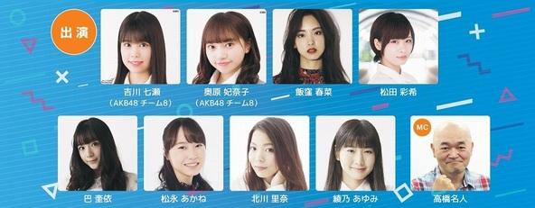 エンターテインメントeスポーツイベント「eファンタジー」 AKB48チーム8、人気声優らが出演 3月14日開催
