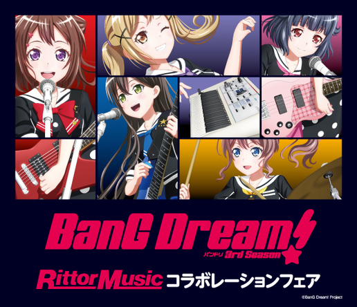 アニメ「BanG Dream! 3rd Season」とリットーミュージックがコラボレーション!全国の書店・楽器店約300店舗でコラボフェアを開催!(2020年4月末まで) (1)  (C)BanG Dream! Project