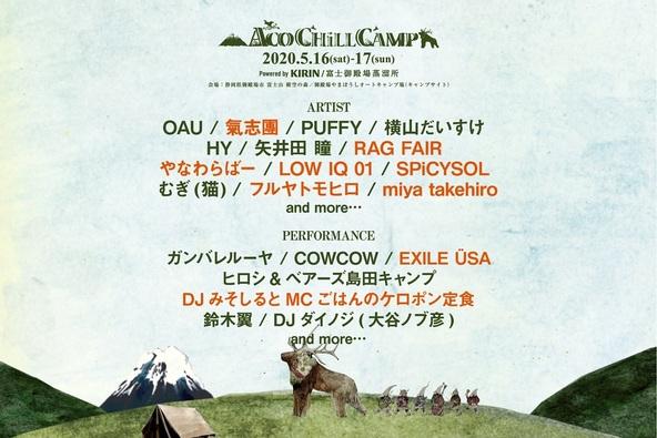 氣志團、EXILE USA、RAG FAIRら『ACO CHiLL CAMP 2020』出演者第三弾で9組発表