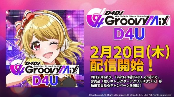 アプリ『D4DJ Groovy Mix D4U Edition』リリース (C)bushiroad All Rights Reserved. (C)Donuts Co. Ltd. All rights reserved.