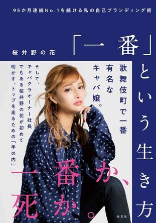 """歌舞伎町で一番有名なキャバ嬢・""""桜井野の花""""初の著書『「一番」という生き方 95か月連続No.1を続ける私の自己ブランディング術』発売"""