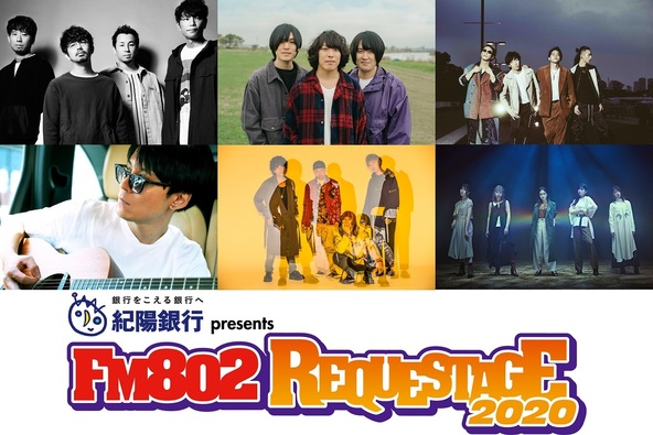 『FM802 SPECIAL LIVE 紀陽銀行 presents REQUESTAGE 2020』