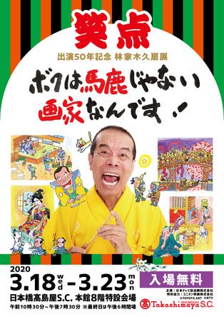 笑点出演50年記念 林家木久扇展「ボクは馬鹿じゃない 画家なんです!」の開催が決定!(入場無料) (1)