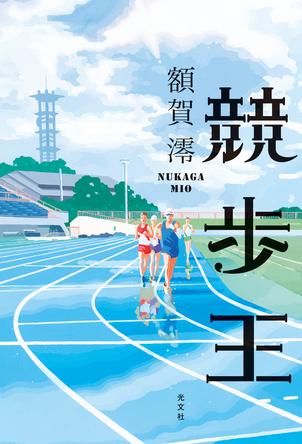 NHK「おはよう日本」で紹介され売り上げ上昇! 青春スポーツ小説『競歩王』2刷増刷が決定 (1)