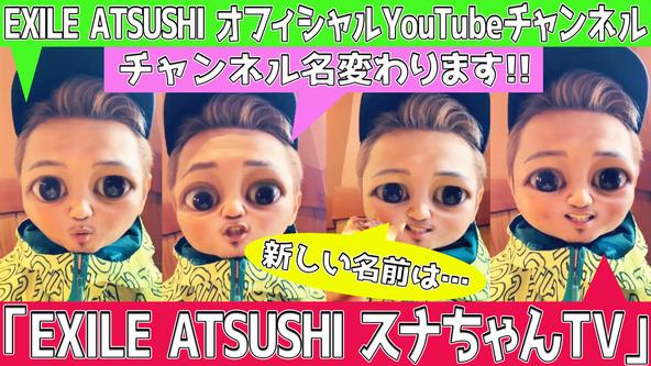 EXILE ATSUSHIオフィシャルYouTube チャンネル名を変更! (1)