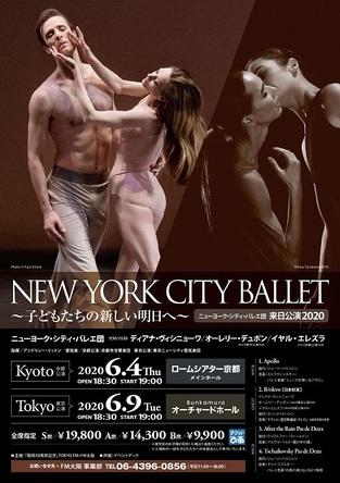 ニューヨーク・シティ・バレエ団が7年ぶりの来日公演  ゲストソリストにディアナ・ヴィシニョーワ、イヤル・エレズラ、オーレリー・デュポンが出演