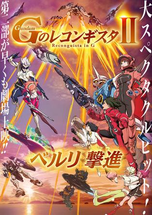 劇場版『Gのレコンギスタ 2』「ベルリ 撃進」キービジュアル (c) 創通・サンライズ
