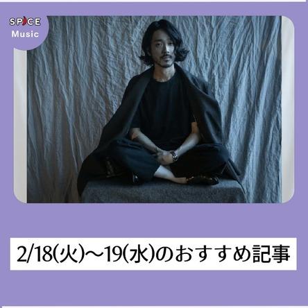 【ニュースを振り返り】2/18(火)~19(水):音楽ジャンルのおすすめ記事