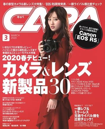 2020春デビューの新製品をいきなりプロが実写レビュー!「CAPA」3月号で巻頭まるごとニューモデル大特集