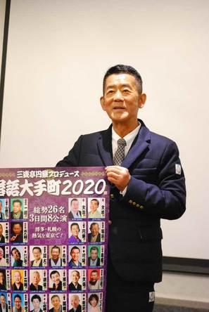 円楽プロデュース、落語大型イベント「落語大手町2020」開催決定。