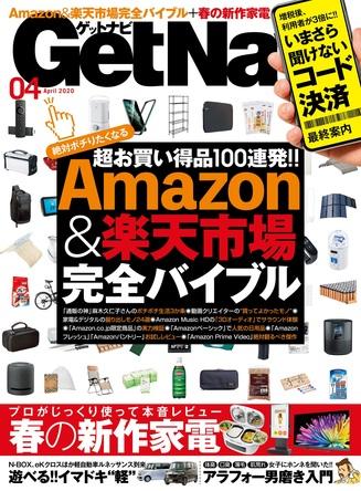 超お買い得モノ100連発! 独自サービスも徹底深掘り、Amazon&楽天市場「完全バイブル」掲載「GetNavi」4月号が発売