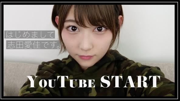 MIHA、元「欅坂46」の志田愛佳さんを「ALLIANCE CREATOR」として起用し、公式YouTubeチャンネルを開設! (1)