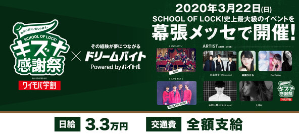 川上洋平([Alexandros])・Perfume・LiSAら出演『SCHOOL OF LOCK! キズナ感謝祭』をサポートできるアルバイトを大募集!