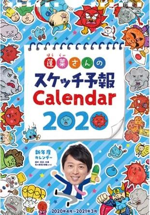 「ミヤネ屋」「ウェークアップ」などでお馴染みの気象予報士・蓬莱大介のスケッチカレンダーが発売決定!