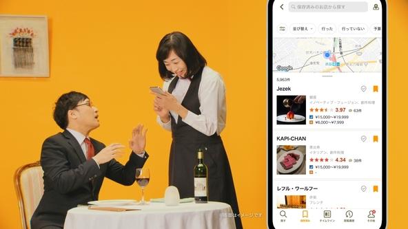 「食べログ」、南海キャンディーズ出演の新テレビCMを放映開始!4パターンのCMを2月23日よりオンエア