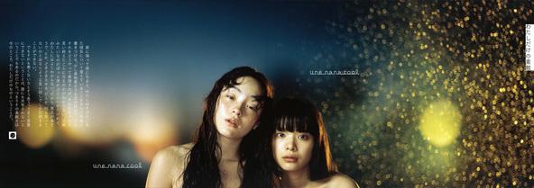 「 une nana cool(ウンナナクール)」2020年 新ビジュアルに、女優の岸井ゆきの、モデル・女優のモトーラ世理奈が登場! (1)