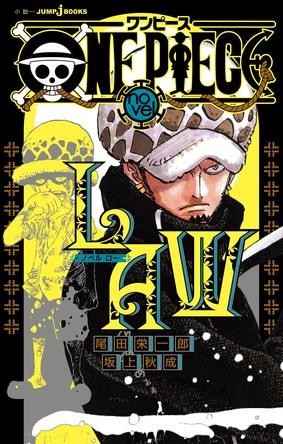 漫画本編で描かれていない、トラファルガー・ローの過去編が小説に!『ONE PIECE novel LAW』発売決定