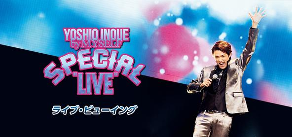 "YOSHIO INOUE by MYSELF SPECIAL""LIVE""ライブ・ビューイング 開催決定!! (1)"