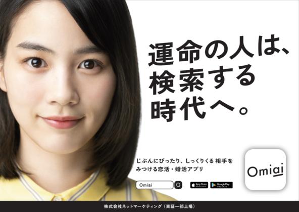 恋活・婚活マッチングアプリ「Omiai」ブランドリニューアル発表女優、創作あーちすと。「のん」さんをアンバサダーに起用 (1)
