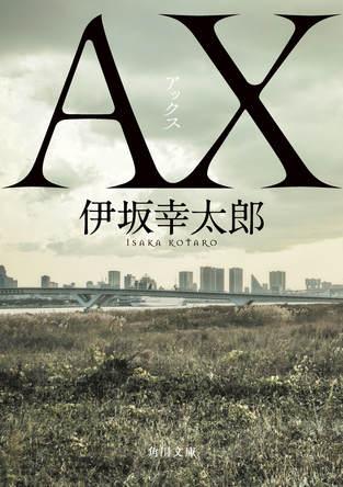 早くも45万部突破!伊坂幸太郎『AX アックス』が文庫版で発売、超難問の謎解きキャンペーンもスタート