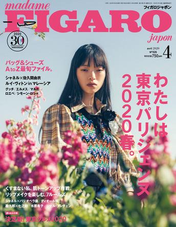 白、ドレス、デニム…。東京パリジェンヌなら、こう着ます。「フィガロジャポン」で春夏ファッションを網羅