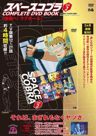 コブラファン待望のラグ・ボール編が令和に復活!『スペースコブラCOMPLETE DVD BOOK』vol.2発売