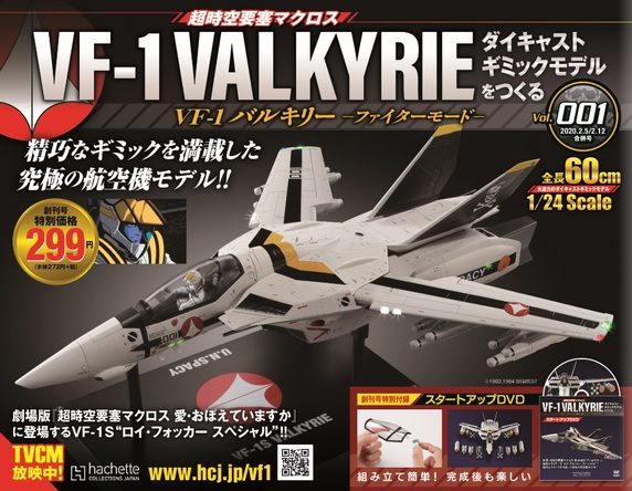 週刊『超時空要塞マクロス VF-1バルキリー ファイターモード ダイキャストギミックモデルをつくる』が発売