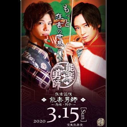 伝統芸能『能楽』×『イケメン俳優』の融合!新コンテンツ「能楽男師」第2回公演キービジュアル公開! (1)  (C) 2020 ARAMAKI YOSHIHIKO  (C)SPACE CRAFT GROUP. (C)HERO