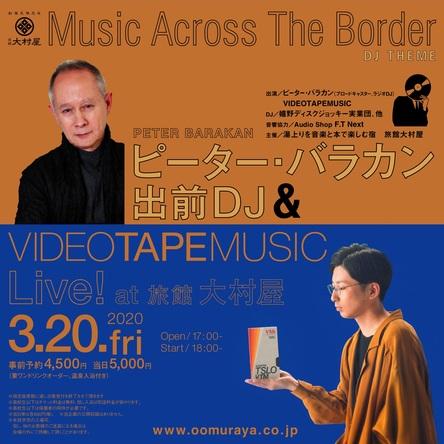ピーター・バラカン出前DJ & VIDEOTAPEMUSIC Liveを佐賀・嬉野温泉 旅館大村屋にて開催(3月20日) (1)