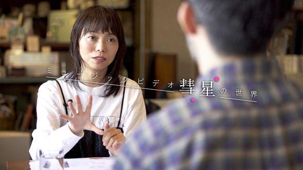 小沢健二のミュージックビデオ「彗星」を紐解く 特別番組がYouTubeで期間限定公開に