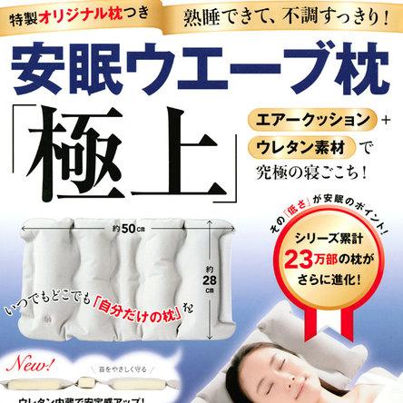 枕は「低さ」が命!『安眠ウエーブ枕「極上」』で熟睡できて不調すっきり!