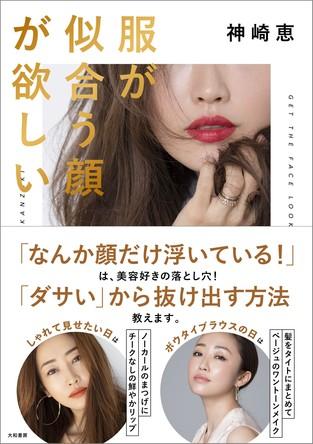 著書累計134万部突破!「ダサい」から抜け出す方法を神崎恵が教える最新刊『服が似合う顔が欲しい』発売
