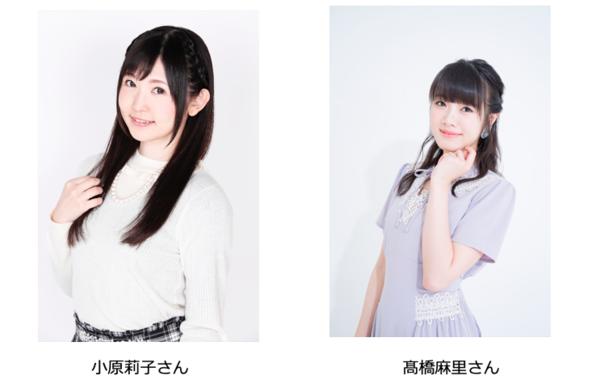 小原莉子と元Dorothy Little Happy 高橋麻里 人気声優2名が fanicon(ファニコン) にてファンコミュニティを開設! (1)