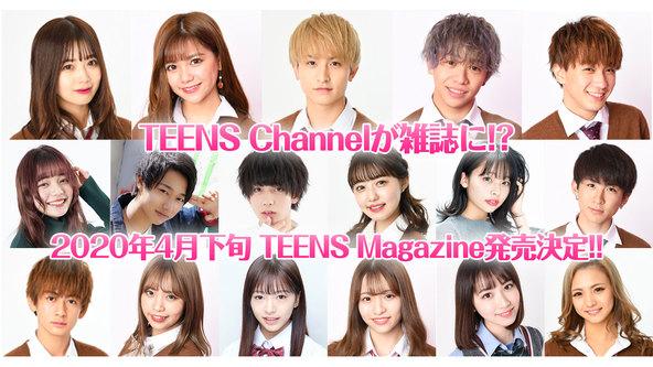 ティーン向けの新ファッション雑誌『TEENS Magazine』2020年4月下旬発売決定!