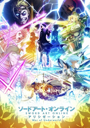 『SAO アリシゼーション War of Underworld』2ndクール放送情報公開! (1)  (C)2017 川原 礫/KADOKAWA アスキー・メディアワークス/SAO-A Project