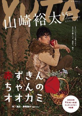 山崎裕太の芸能生活35周年を記念した一人芝居に、ISSA(DA PUMP)、IMALU、内山信二、中尾明慶、古田新太のゲスト出演が決定