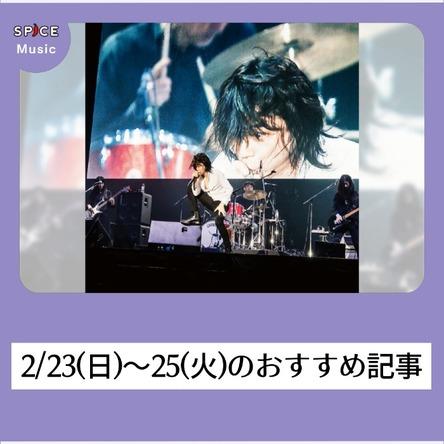 【ニュースを振り返り】2/23(日)~25(火):音楽ジャンルのおすすめ記事