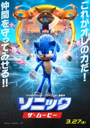 『ソニック・ザ・ムービー』全世界で興行収入2億ドルを突破 (1)  (C)︎2019 PARAMOUNT PICTURES AND SEGA OF AMERICA, INC. ALL RIGHTS RESERVED.