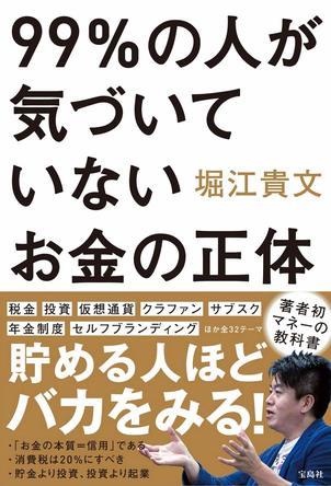 「僕は、君たちのお金の常識を「ぶっ壊す」つもり」堀江貴文・初のマネーの教科書『99%の人が気づいていないお金の正体』が発売
