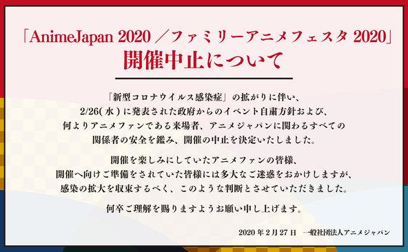 『AnimeJapan 2020/ファミリーアニメフェスタ2020』が開催中止を正式発表