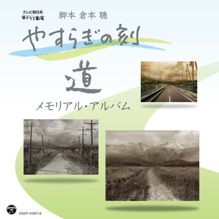 ドラマ『やすらぎの刻~道』のメモリアルCDが発売、脚本家・倉本聡コメントあり (1)