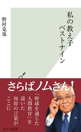 名将・野村克也監督の著書『私の教え子ベストナイン』『私が選ぶ名監督10人』を緊急重版! (1)