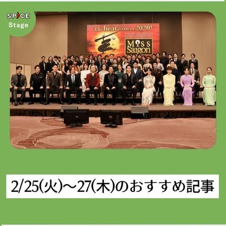 【ニュースを振り返り】2/25(火)~27(木):舞台クジャンルのおすすめ記事