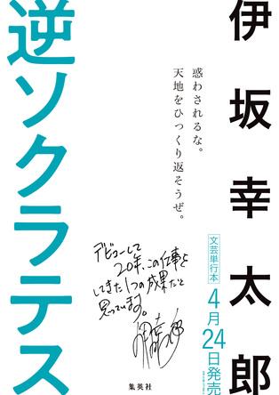 伊坂幸太郎、作家生活20年目の真っ向勝負!最新作『逆ソクラテス』発売決定「この仕事をしてきた1つの成果だと思っています」