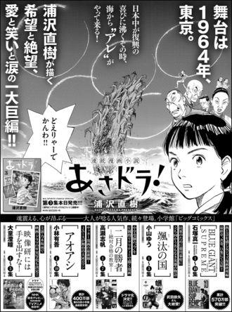 浦沢直樹『あさドラ!』第3集 発売!! 大迫力の新聞広告には、空に浮かぶ五つの輪、そして「アレ」が!!?