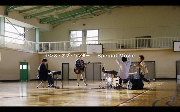 sumika「センス・オブ・ワンダー」×進研ゼミ